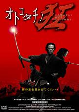 otokotachinokyo_dvd.jpg